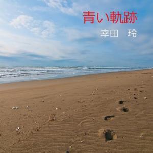 電子書籍:小説『青い軌跡』・試し読み
