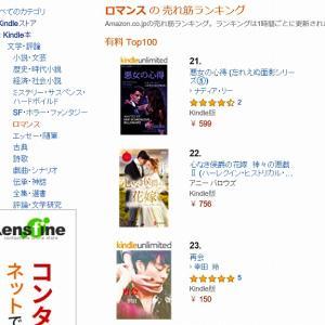 電子書籍『再会』が、ロマンス部門で23位ランクイン【活動記録】