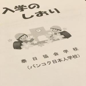 バンコク日本人小学校 入学準備品!