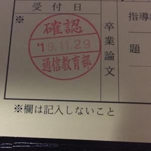 卒業試験の日程
