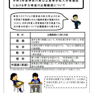 2021年度の神奈川県公立入試の出題範囲