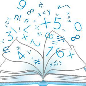 数学の応用問題を解くのに必要なこと