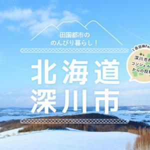 【地方移住】深川市、100坪980円で土地売り出し【北海道】