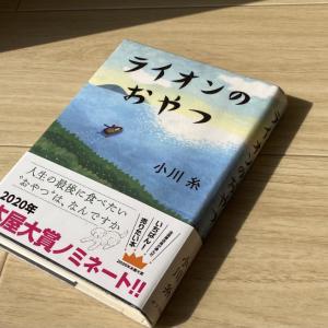 【ライオンのおやつ】温かく穏やかに、死生観をポジティブに描写した1冊