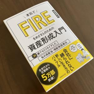 【本気でFIRE】8刷が決まりました、ありがとうございます。