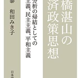 石橋湛山という明晰な国家観・経済観・気骨ある国士から学べることは多い