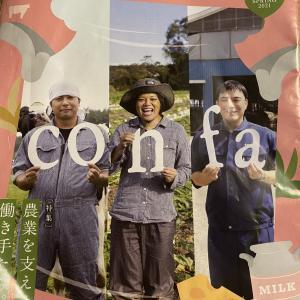 【農業情報誌 コンファ】農業に興味ある人、そして街の人にこそ見て欲しい素敵な冊子