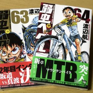 弱虫ペダル63巻 64巻購入しました。