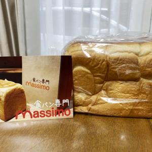 加西市の食パン専門 マッシモ massimoへ~