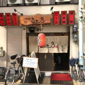 せんべろ店で楽しむ。姫路駅前 立呑み処 与太呂へ