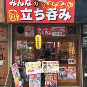 姫路駅前で昼呑みぃ~ みんなの立ち呑み