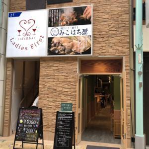 オープンしたてのお店に冒険だ!姫路駅前 みこはち屋