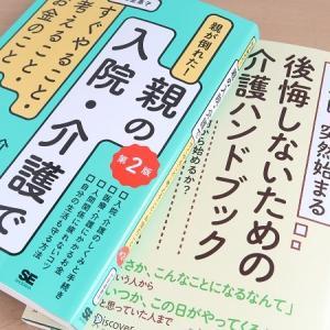 いつか始まる親の介護。2冊の本で入院と介護について予習しています