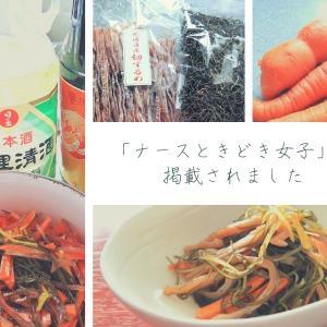 【メディア掲載】母の松前漬けレシピが「ナースときどき女子」に掲載されました