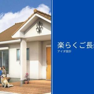 高齢者が住みやすい平屋住宅。アイダ設計「楽らくご長寿さん」が気になります