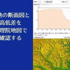 防災に役立つ地理院地図。土地の断面図と高低差を確認する