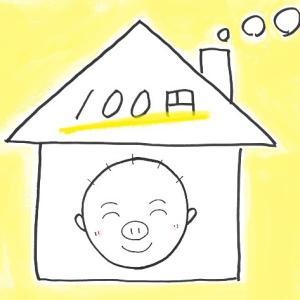100円で家が買える!?100均物件マッチングサイト「空き家ゲートウェイ」