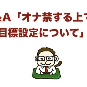 【オナ禁Q&A】オナ禁する上での目標設定のコツ!