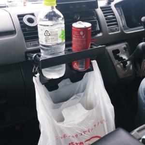 ハイエースのゴミ袋、置き場所に困る!ダイソー購入品でカスタム