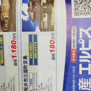 一軒家180万円!