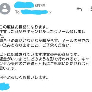 詐欺に遭ったかもしれない話③