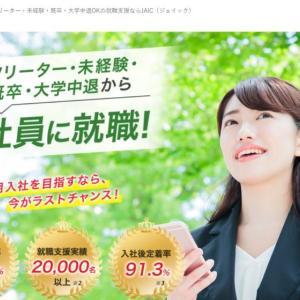 【評判・口コミ】若手向け転職サービス、JAIC(ジェイック)の実態を徹底解説!