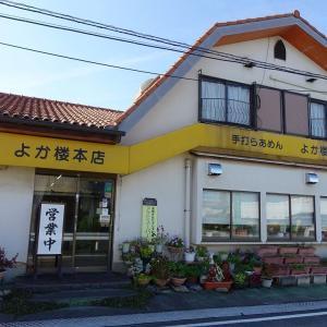 熊谷市妻沼のよか楼本店