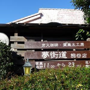 熊谷市大麻生の夢街道