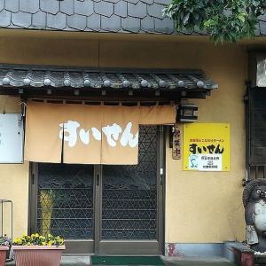 熊谷市妻沼の翠泉