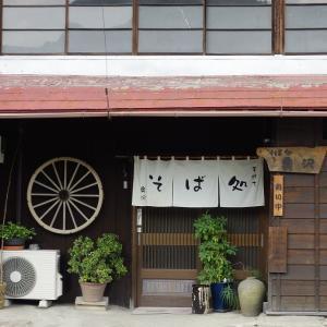東秩父村のそば処奥沢