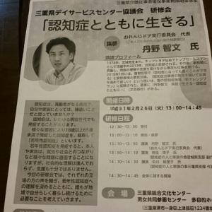 当事者 丹野智文さん