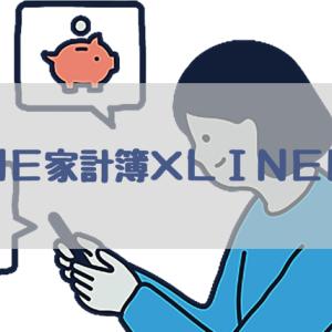LINE家計簿とLINE Payを連携(紐付)する方法!【画像付】