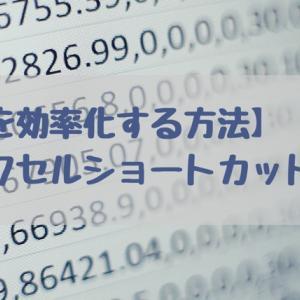 エクセルのショートカットキー!最低限知っておくべき10個+α