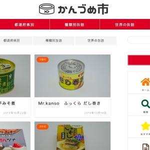 新ブログ「かんづめ市」を始めました!珍しい缶詰も紹介してるよ!