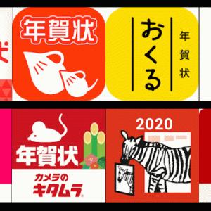 【2020年】今年のおすすめ年賀状アプリはこれだ!TOP10を紹介!