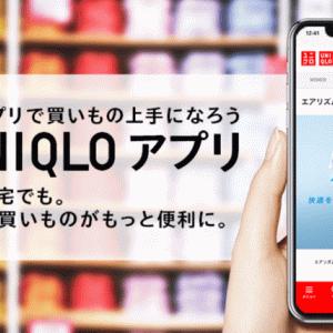ユニクロアプリのメリット・デメリット・評判を利用者目線で紹介!