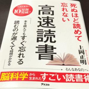 記憶に残る新しい速読術!『死ぬほど読めて忘れない高速読書』上岡正明著