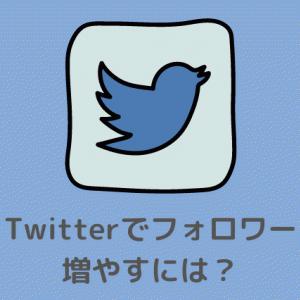 Twitterでフォロワー増やすには?フォロワーを1000人超えにする方法