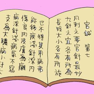 王様と鍼の刺し方 1(黄帝内経霊枢官鍼第七)
