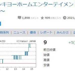 6628 オンキヨーの株価が上がった