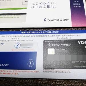 ジャパンネット銀行の口座開設完了。paypayと併用するかも