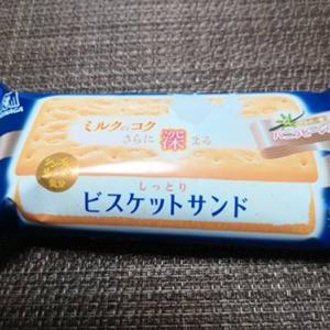 森永の人気アイス「ビスケットサンド」がしっとり美味しい