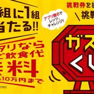 【お得情報】ガストのマルゲリータピザが半額!飲食代無料のチャンスも!
