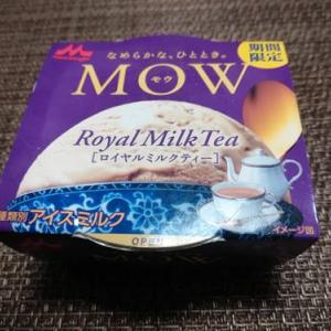 癒される美味しさ!MOW(モウ)ロイヤルミルクティー【期間限定】