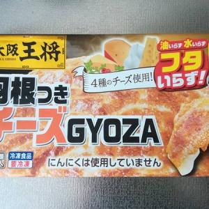 大阪王将「羽根つきチーズ餃子」4種のチーズ使用