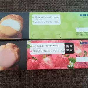 ヒロタ シュークリーム【期間限定】福岡あまおう苺が美味しい