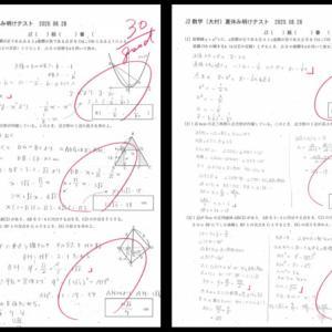 神戸女学院(中2)夏期課題考査、満点2名!!