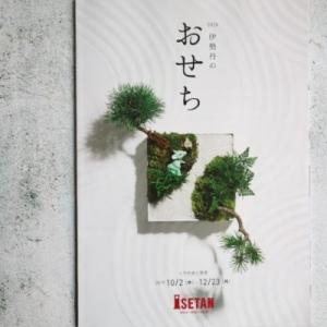 伊勢丹百貨店の人気おせちランキング★2020年おすすめお節【厳選8選】