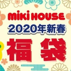 ミキハウス ダブルB『福袋2020』はどこで買うとお得?楽天・ヤフー・百貨店の予約情報