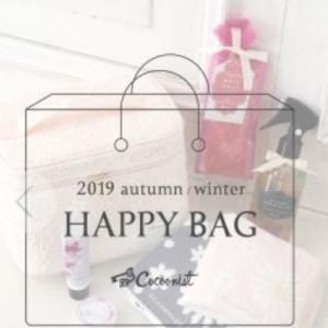 アフタヌーンティリビング福袋2020年『ハッピーバッグ』楽天限定も同時発売!